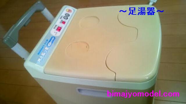 冷え性に効果的な足湯器