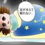 冷え性で足が冷たくで眠れないときの解消法は体温調節することにあった!