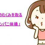 その原因xにあり!表情筋を動かすウンパニ体操で顔のむくみを取る方法!