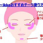 ikkoが教える明るく見えるチークの塗り方のコツ!おすすめ化粧品でくすみも軽減!