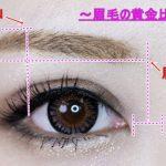 藤原美智子流40代の眉の書き方!眉毛の黄金比率をベースに眉山メイクを作るコツ!
