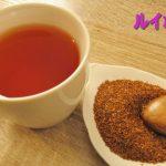 ルイボスティー&きな粉のレシピで於血したゴースト血管を改善する方法!