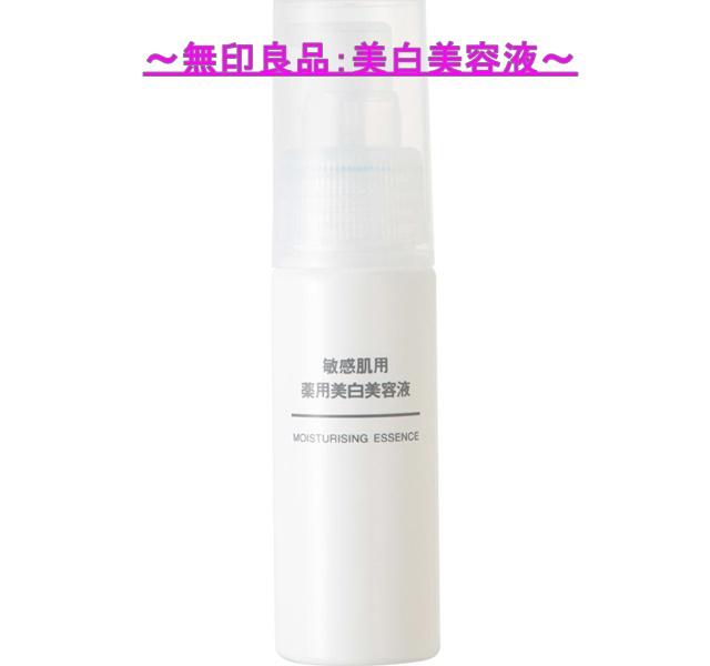 無印良品エイジングケアオールインワン美容液ジェルの4つの特徴