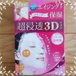 LDK雑誌おすすめの肌美精超浸透3dシートマスクの効果!感想レビューも!