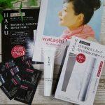 HAKU美白化粧品をお試しトライアルでお得に買う方法!美容液のweb限定も!