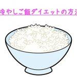 冷やしご飯の糖質オフ効果でダイエットする方法!作り方は温度がポイント!