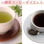 緑茶コーヒーダイエットの方法!脂肪燃焼で痩せれる効率的な飲み方も!