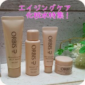 オルビスユー化粧水でエイジングケアまとめ!