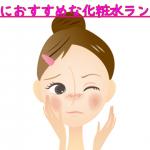 敏感肌におすすめ30代40代向化粧水ランキング!高保湿のプチプラも!