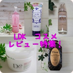 LDK雑誌のコスメレビュー記事特集!